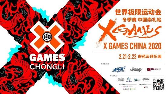 勇闖天涯superX首席贊助X Games China,共同開啟冰雪新紀元!